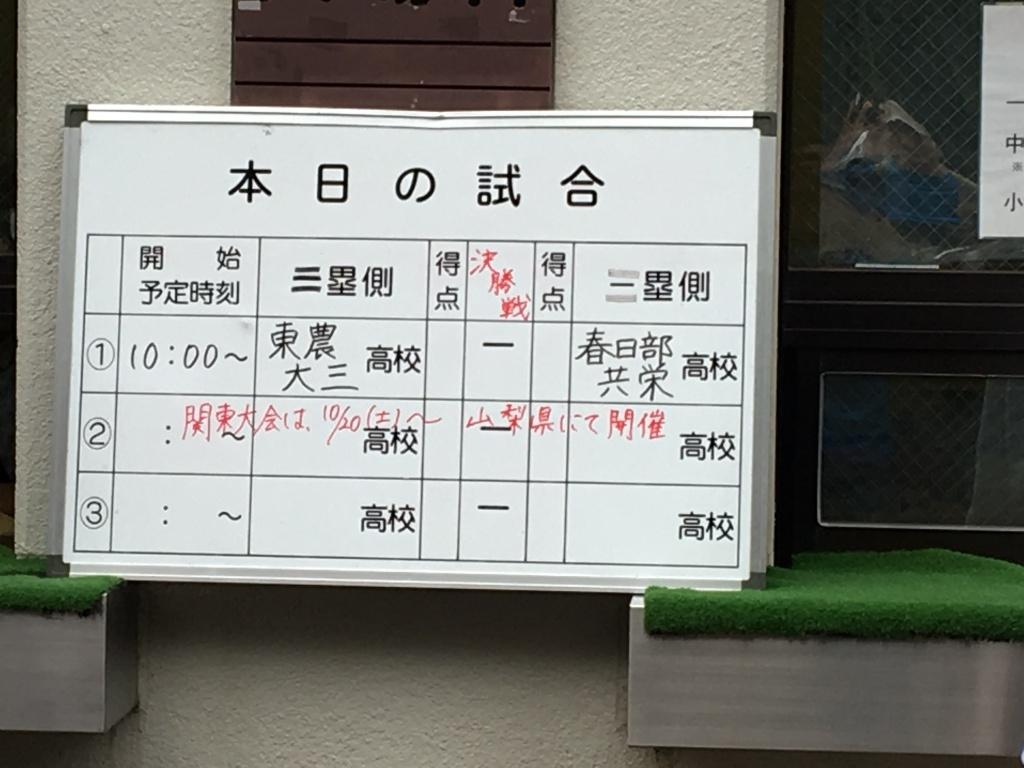 埼玉 県 秋季 高校 野球
